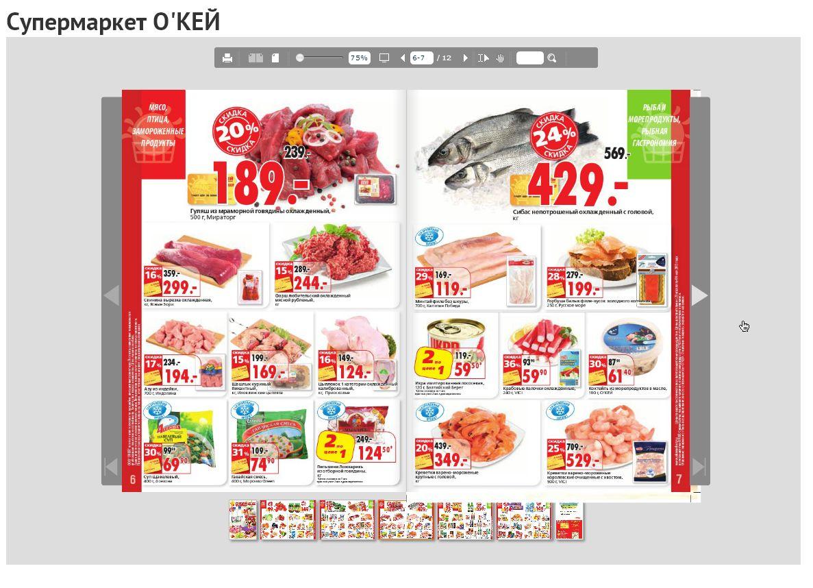 Нажмите на изображение для увеличения Название: FireShot Screen Capture #194 - 'О'КЕЙ I Каталоги' - www_okmarket_ru_customers_catalogs_view_7328.jpg Просмотров: 170 Размер:174.6 Кб ID:180369