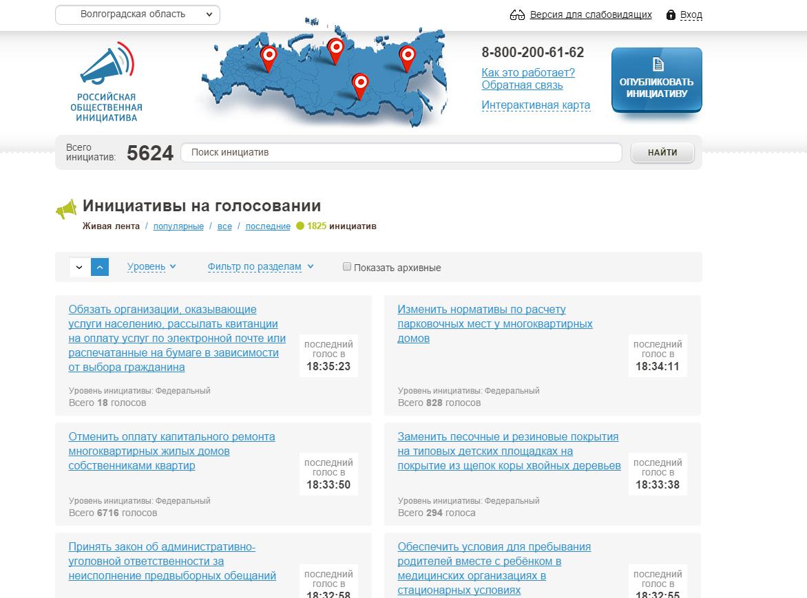 Нажмите на изображение для увеличения Название: FireShot Capture - Российская общественная инициатива - https___www.roi.ru_.png Просмотров: 141 Размер:243.6 Кб ID:183856
