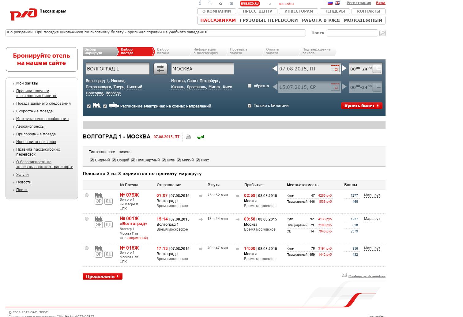 Нажмите на изображение для увеличения Название: FireShot Capture - Пассажирам_ - http___pass.rzd.ru_timetable_public_ru.png Просмотров: 220 Размер:206.5 Кб ID:185268