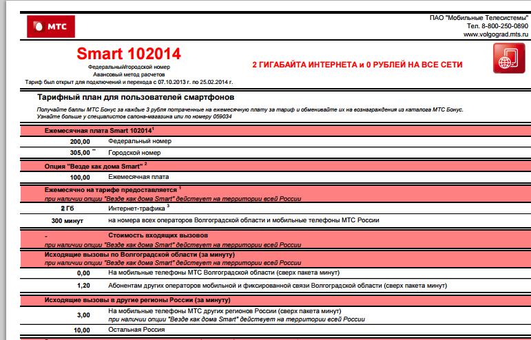 Нажмите на изображение для увеличения Название: FireShot Capture -  - http___static01.mts.ru_upload_contents_291_volgograd_smart_102014_200815.p.png Просмотров: 255 Размер:137.7 Кб ID:187782