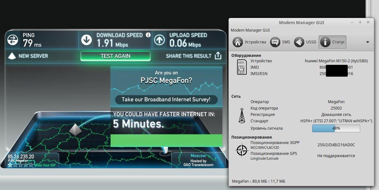 Нажмите на изображение для увеличения Название: speedtedt 18-03-2016 (3G M150-2 bad).jpg Просмотров: 173 Размер:114.8 Кб ID:201716