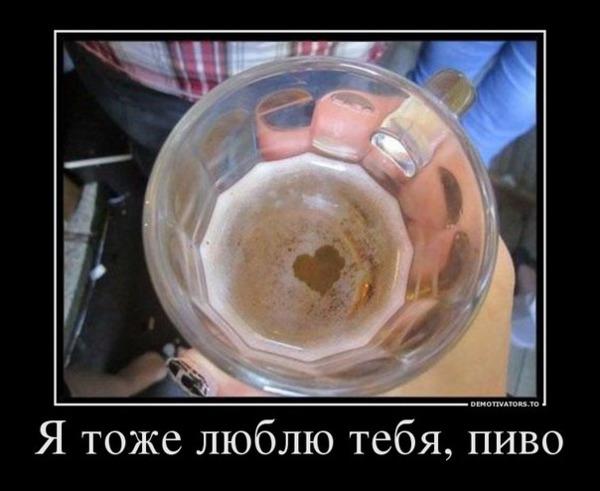 Нажмите на изображение для увеличения Название: пиво.jpg Просмотров: 95 Размер:67.5 Кб ID:203533