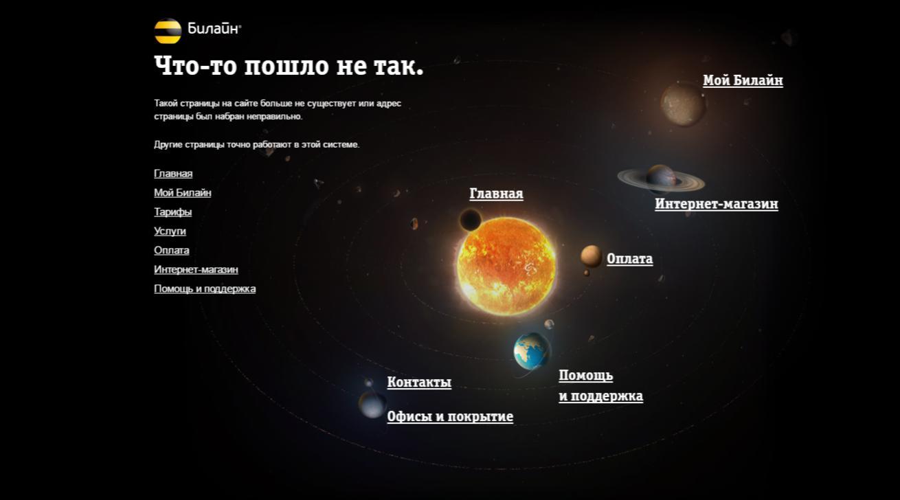 Нажмите на изображение для увеличения Название: FireShot Capture 237 - Билайн_ - http___volgograd.beeline.ru_custom.jpg Просмотров: 64 Размер:44.9 Кб ID:209012