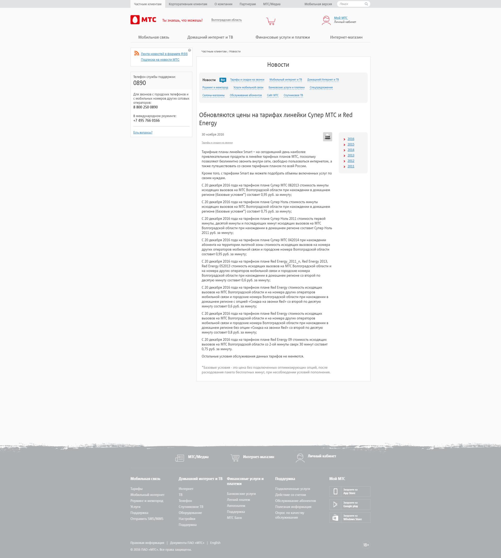Нажмите на изображение для увеличения Название: FireShot Capture 271 - Новости - Волгоградская область - http___www.volgograd.mts.ru_news_n30112.jpg Просмотров: 58 Размер:198.2 Кб ID:216284