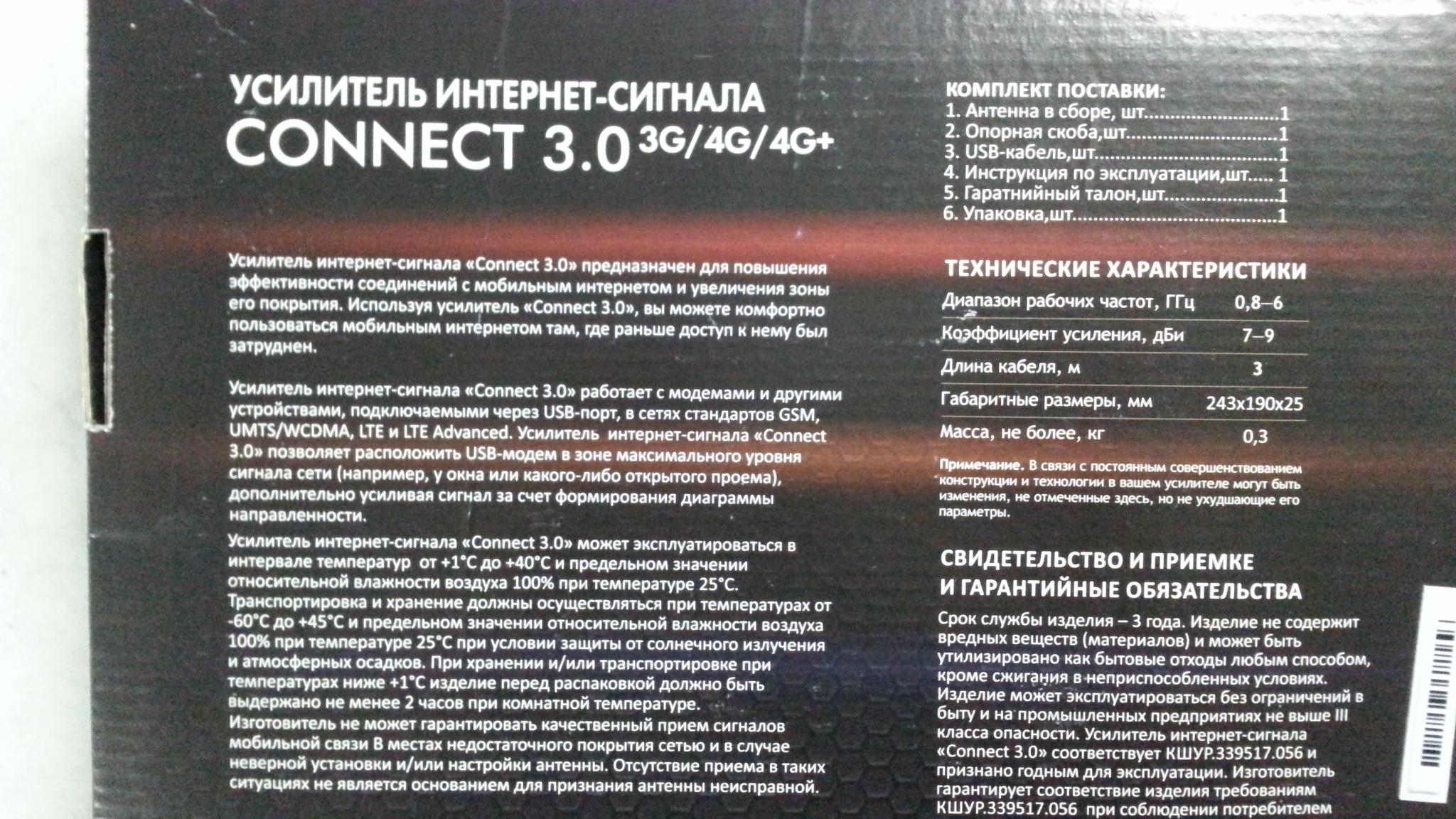 Connect 3.0 рэмо инструкция