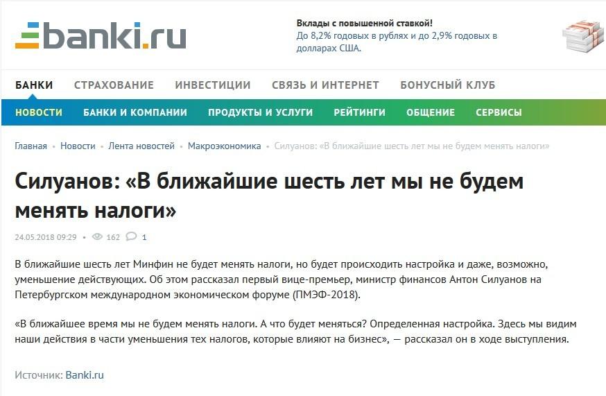 Силуанов - налоги 2018-2024.jpg
