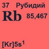 рубидий